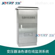 JC-OM100变压器油色谱在线监测系统厂家