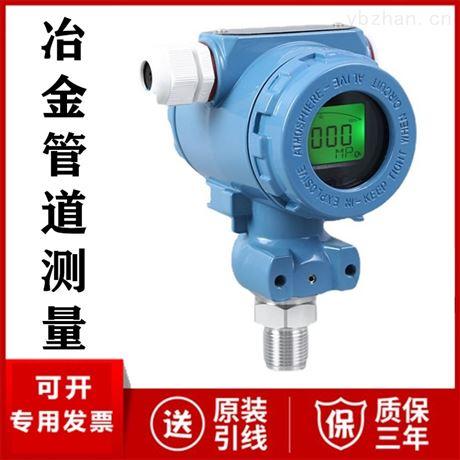 冶金管道测压仪表 压力变送器厂家价格