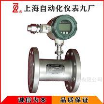 LWGY-50涡轮流量计
