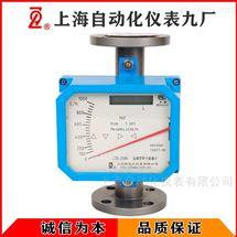LZ-25A0A5B0F0金属管转子流量计