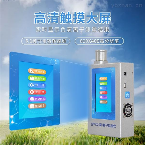 空气质量监测仪