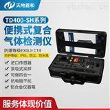 TD400-SH-C6H7N苯胺气体泄漏检测报警仪 泵吸式气体测定仪