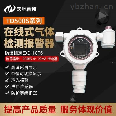 TD500S-C6H7N固定式苯胺气体泄漏检测报警仪 气体监测仪探头