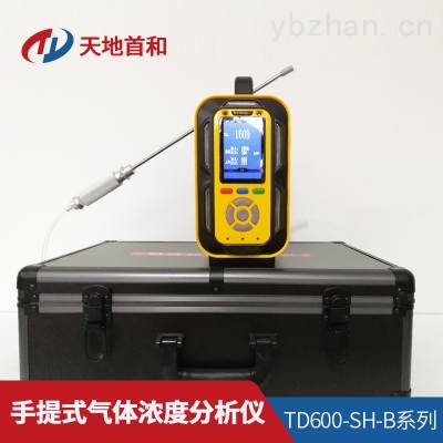 TD600-SH-B-C4H10手提式丁烷分析仪可做成多合一