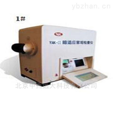 暗适应客观检查仪(YAK-1升级款)