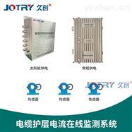 JC-OM205电缆护层电流监测系统