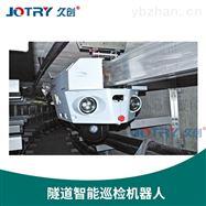 隧道智能巡检机器人