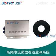 JC-OM400L-01W高频电流局放在线监测装置