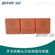 JC-311-03CT微型无源无线测温传感器