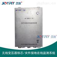 JC-OM201无线变压器铁芯/夹件接地在线监测系统