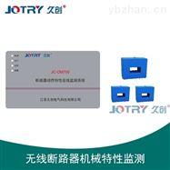 JC-OM700无线断路器动作特性在线监测装置