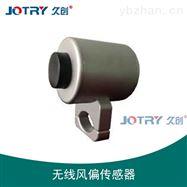 JC-TLOM500C-ZN03无线风偏传感器