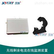 JC-TLOM100-SY无线剩余电流在线监测装置