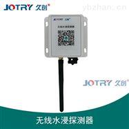 JC-SJ-ZN03无线 水浸传感器