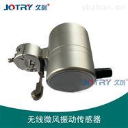 JC-TLOM500D-ZN03无线微风振动传感器