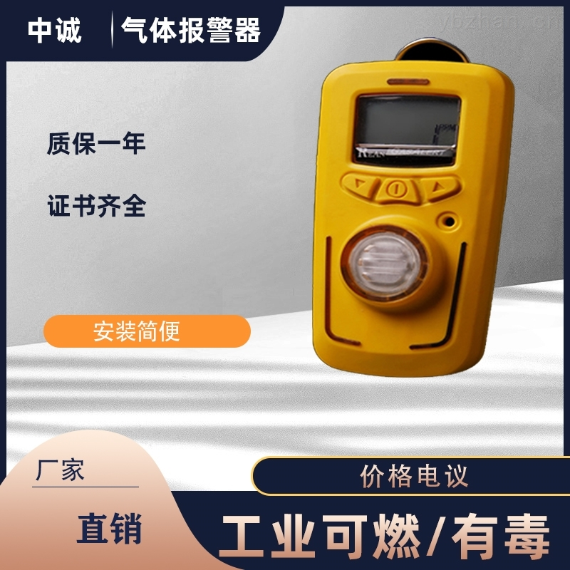 RBBJ-T便携式氨气泄漏报警器
