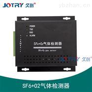 JC-DL/1-02SF6+O2气体探测器(超声波原理)