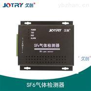 JC-DL/1-03SF6气体探测器(超声波原理)