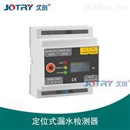 JC-SJ-ZN02D定位式漏水检测器