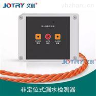 JC-SJ-ZN02非定位式漏水检测器