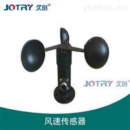 JC-FS-ZN01风速 传感器