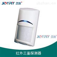 JC-HW-ZN01红外双鉴探测器