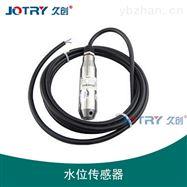 JC-SW-ZN01水位传感器