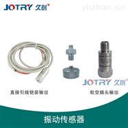 JC-ZD-ZN01振动传感器