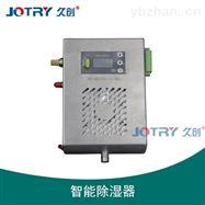 JC-CSQ-ZN02智能除湿器