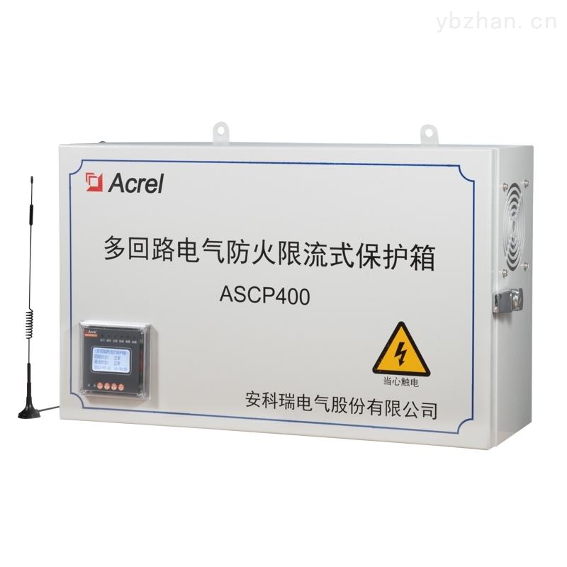 安科瑞电气防火限流式保护箱电流0-40A