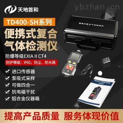TD400-SH-C2HCL3三氯乙烯测定仪便携式防水、防尘、防爆、防震
