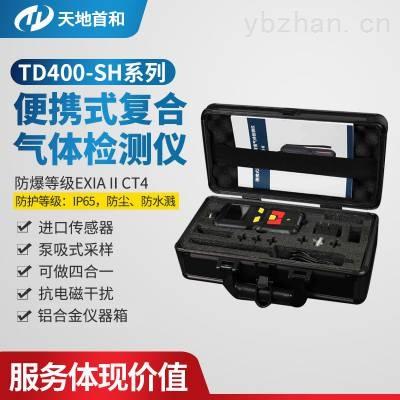 TD400-SH-C3H6丙烯测定仪便携式USB充电接口