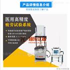 接骨树脂水泥动态性能试验机