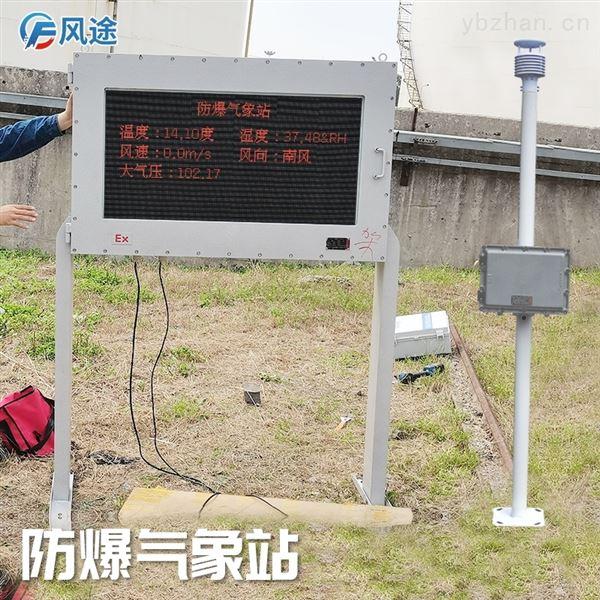 加油站气象站