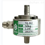济南泰钦TQ-M2微型称重传感器