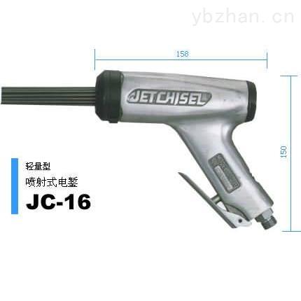 日东工器 JC-16 小巧型除锈枪