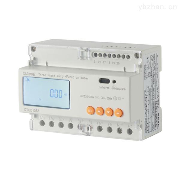 安科瑞卡式导轨电表DTSD1352多功能电表