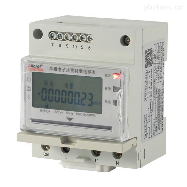 安科瑞DDSY1352-NK单相预付费电能表