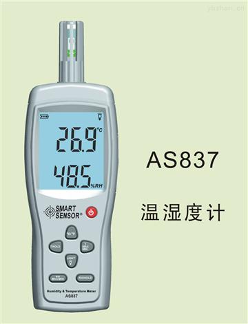 数字式温湿度计AS837