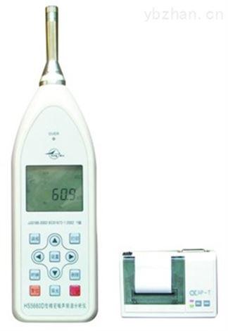 精密噪声频谱分析仪HS5660D