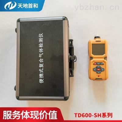 TD600-SH-HCN防爆型便携式检测报警仪_3合1气体测定仪