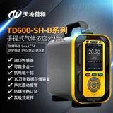 TD600-SH-B-R1234yf手提式四氟丙烯分析仪_6合1气体探测仪