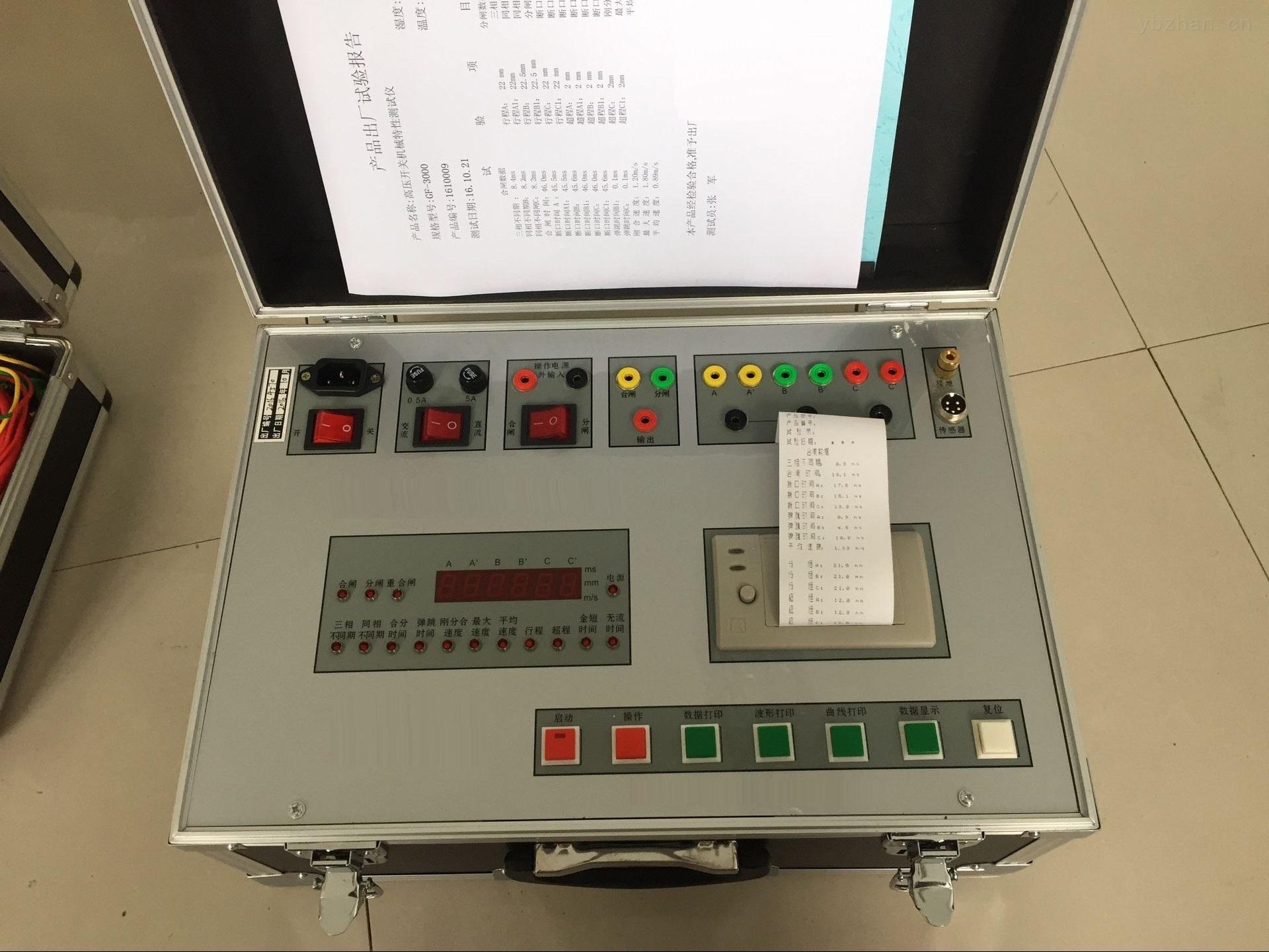 石墨高压开关特性测试仪