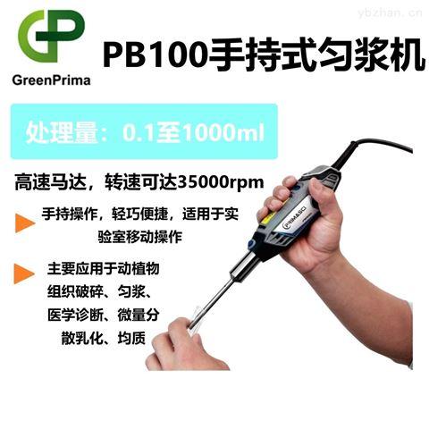 手持式匀浆机PB100——英国PRIMASCI
