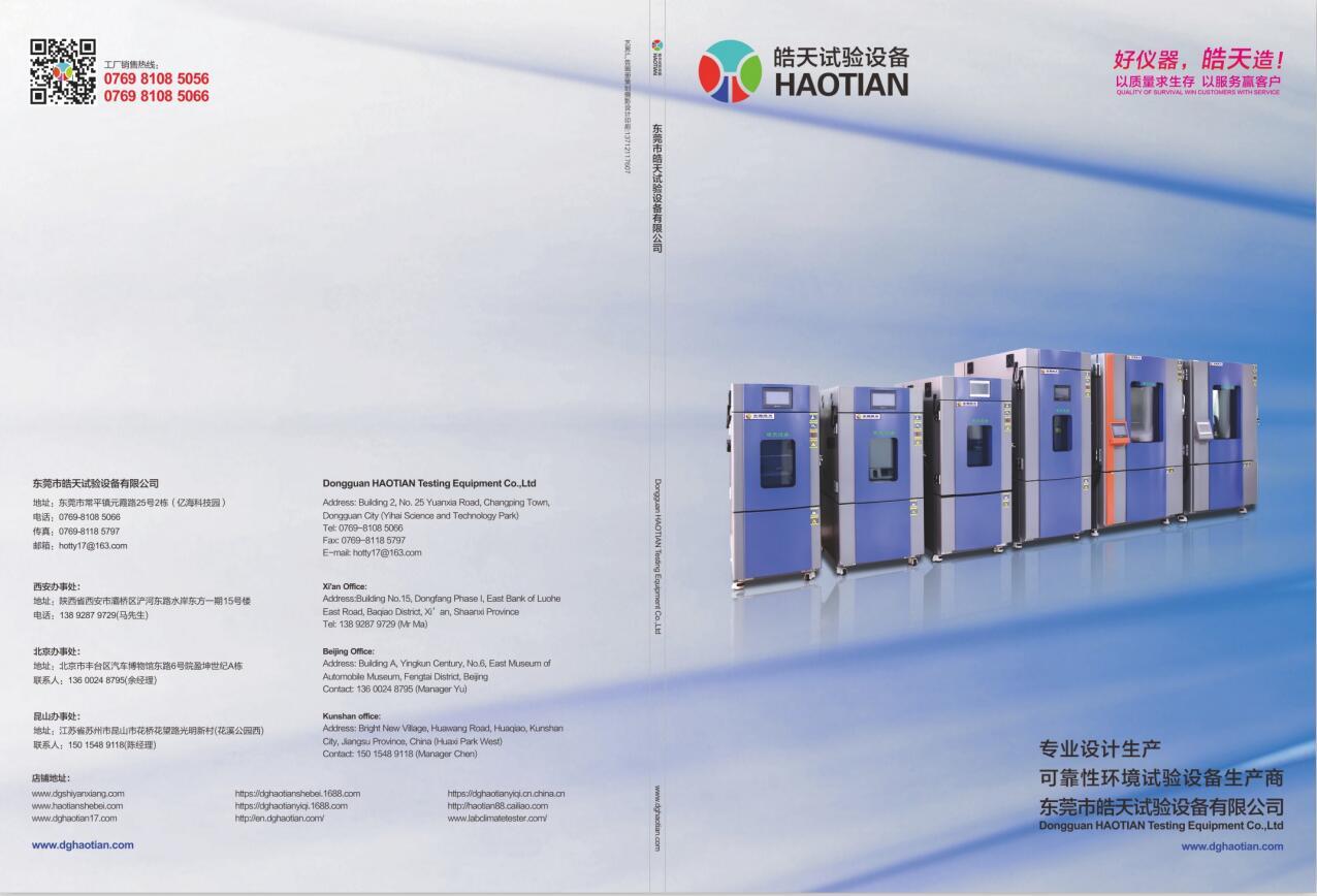 东莞市皓天试验设备有限公�?彩页