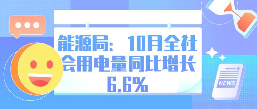 能源局:10月全社会用电量同比增长6.6%