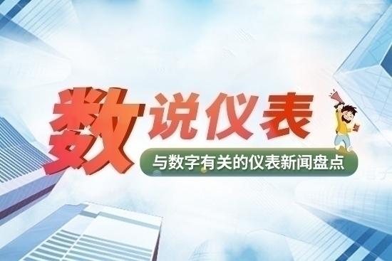 【数说betway手机客户端下载】34项行业标准报批公示