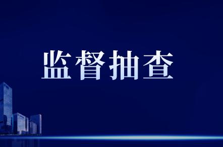宁夏抽查93批次电线电缆产品 21批次不合格