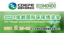 CDEPE 2021成都国际环保博览�?/></a><span><a href=