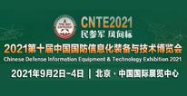 2021�W�十届中国国防信息化装备与技术博览会